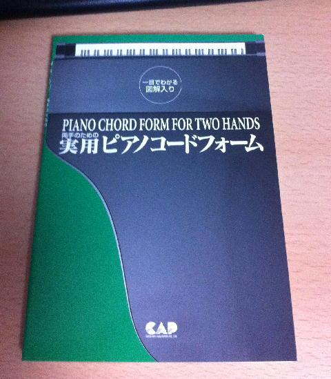ピアノコードブック