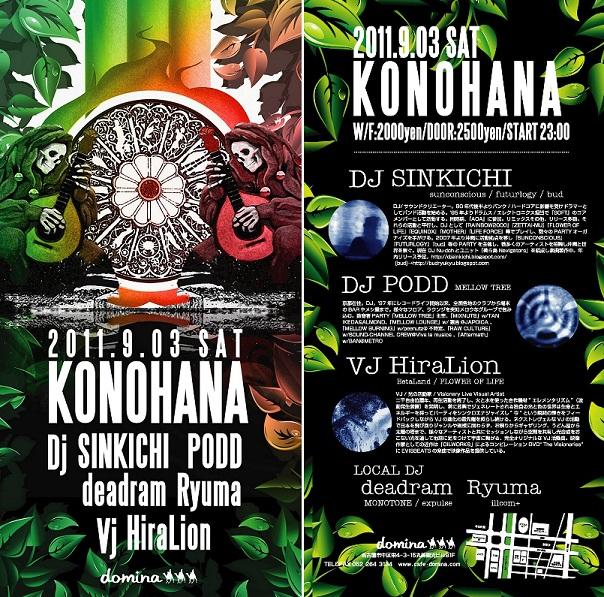 KONOHANA_omote.jpg