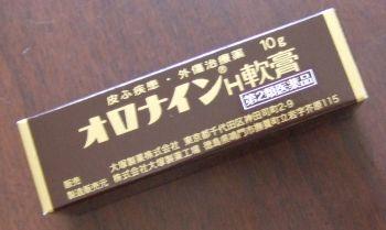 オロナイン1