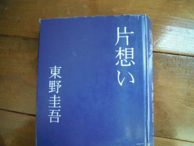 0807kataomoi