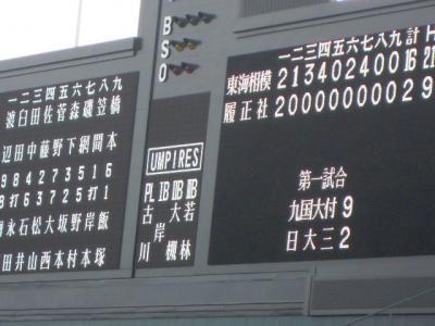 0402甲子園2