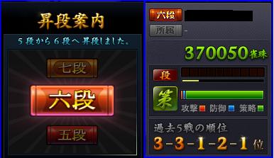 2009.11.23 雀龍門・六段に_bjog