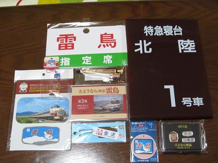 雷鳥ラストラン金沢2010 101