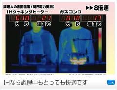 kaiteki_2.jpg
