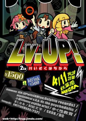 lvup_lv2_last.jpg