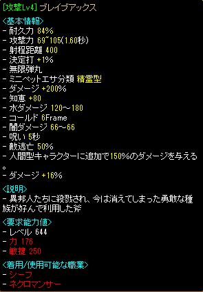 20110505Gv装備2