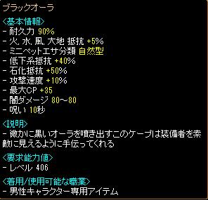20110505Gv装備4