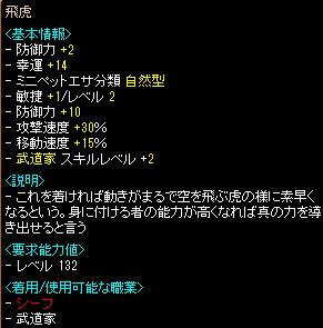 20110505Gv装備6