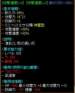 20110505Gv装備7