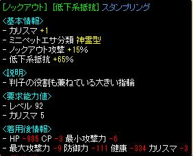 20110505Gv装備13