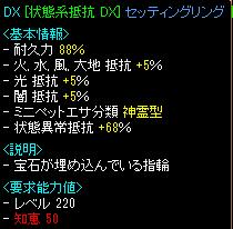20110505Gv装備17