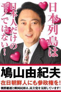 hatoyama005.jpg