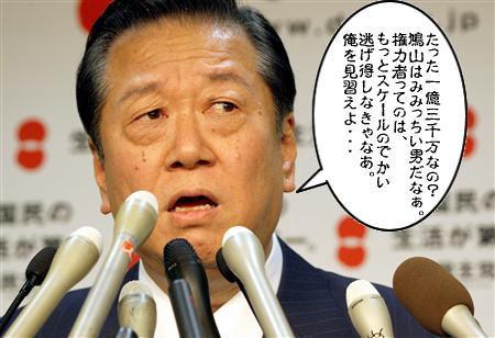 ozawaichirou.jpg