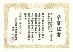 sotsugyou.jpg