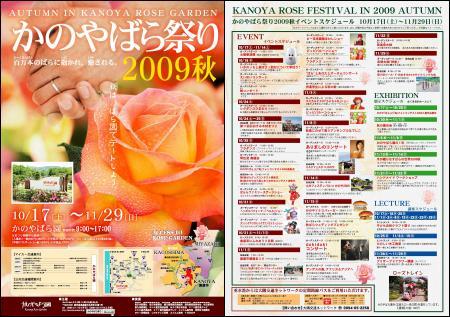 2009autumn_s.jpg