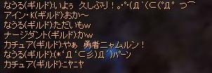 12月9日IN率のいい桃花(久しぶりのカツヲ)