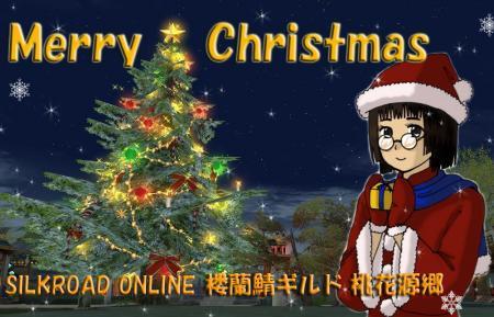 2008年Merry Christmas!