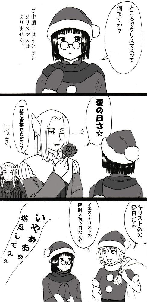 2008クリスマス漫画