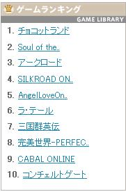 LinkStationの人気MMO