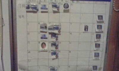 夏休みカレンダー