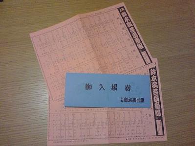 鈴本正月初席