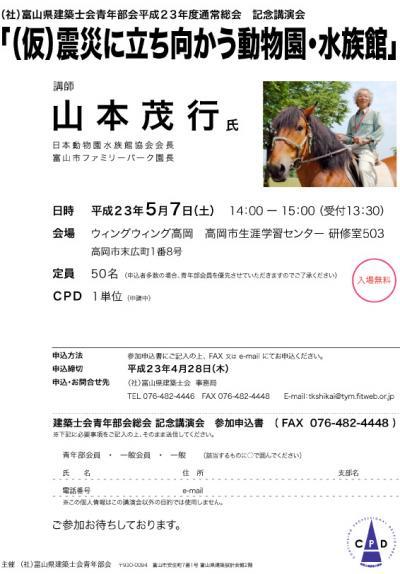 総会 記念講演会チラシ110401