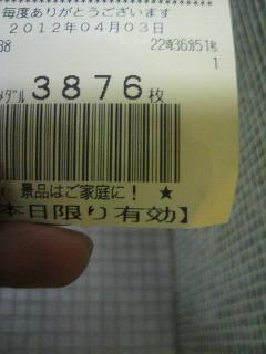 2012040322350000.jpg