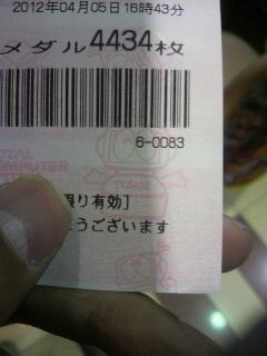 2012040516570000.jpg