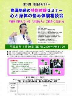 chirasi_convert_20110212101036.jpg