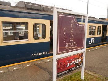 富士吉田にて