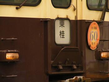 田野倉にて