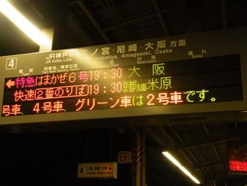 明石駅にて