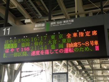 新青森駅新幹線ホーム