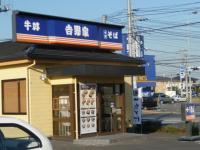 吉野家、それは蕎麦屋?