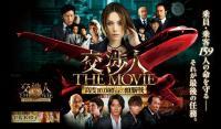 交渉人 the movie