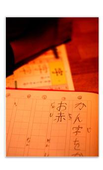 そうま漢字の練習