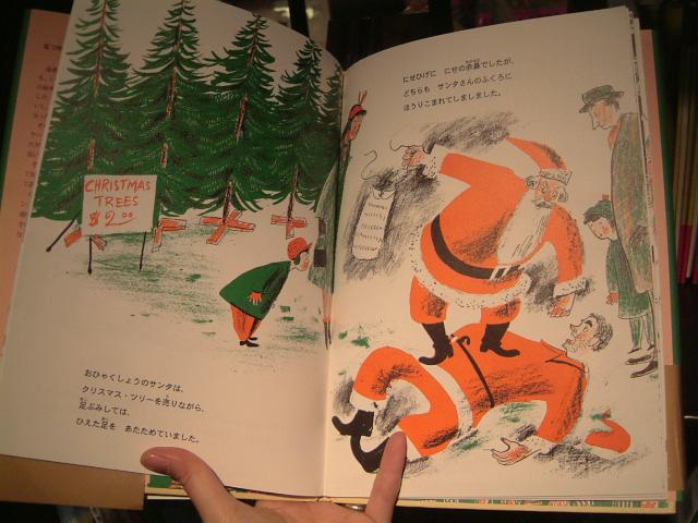 クリスマスにはおひげがいっぱい!?(中身)