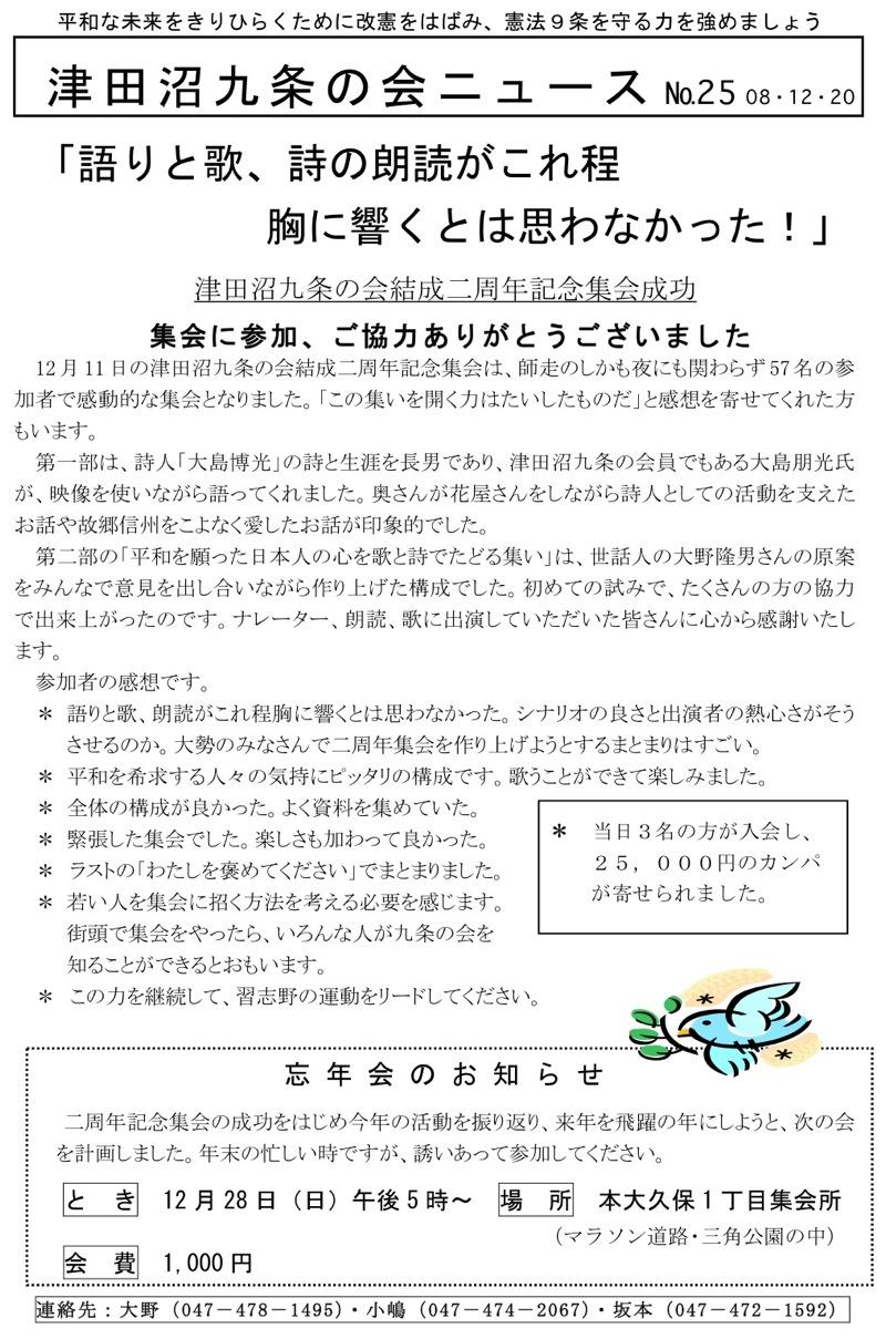 九条の会ニュース No.25