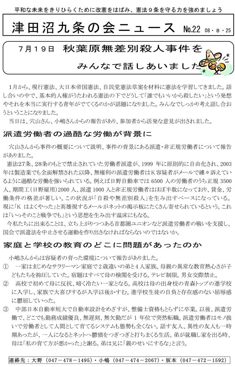 九条の会ニュース