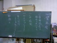 望年会 黒板