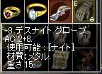 +8デスG
