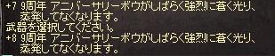 イベOE弓①