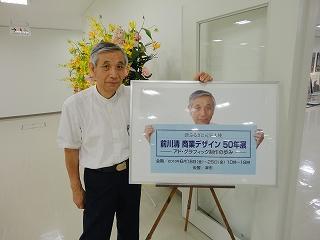 maekawa blogyou