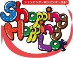 ショッピング・ホッピング・ロト