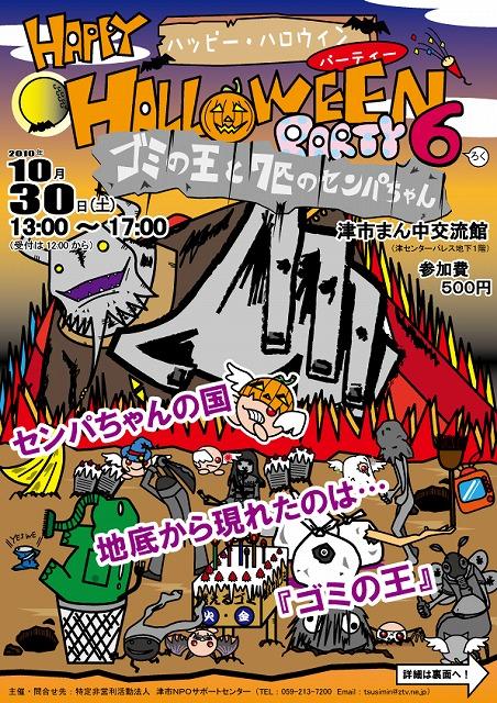 ハロウィン6(表)