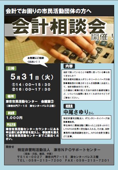 会計相談会チラシ(5.31)