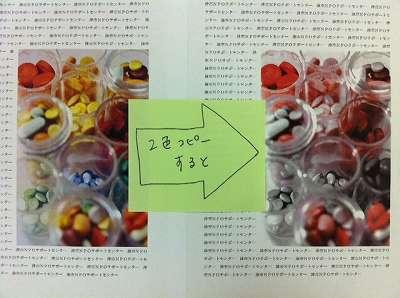 2色コピー(写真)