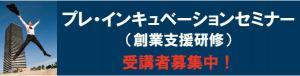 プレ・インキュベーションセミナー(創業支援研修)