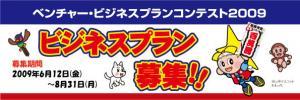 ベンチャー・ビジネスプラン・コンテスト2009