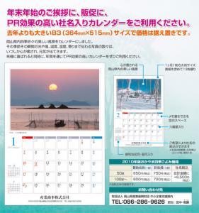2010年版 おかやま四季ごよみ